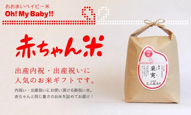 内祝いギフトとして人気の体重米は、遠方の両親や親戚、友人に喜んでもらえる贈り物