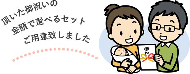 新米が産まれました。生まれた時の体重と同じ重さのお米で新生児の誕生を感じて下さい。
