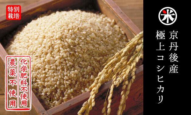 有機無農薬の京都産京丹後コシヒカリは、栽培期間中、農薬を一切使用せずに作り上げた有機米