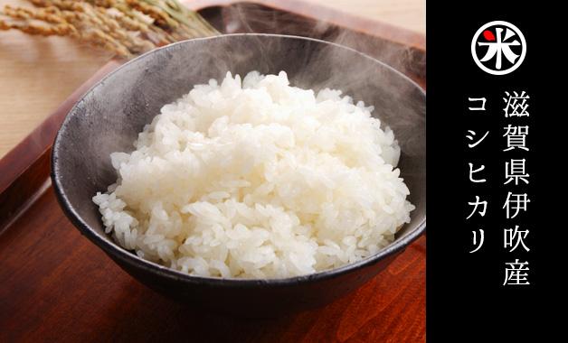 滋賀県産のコシヒカリは美味しくて安いお米と評判のお米。長年、近畿の米蔵として愛されてきた近江米を堪能頂けます。