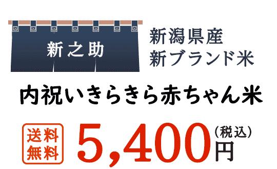 新潟県魚沼産のお米ギフト