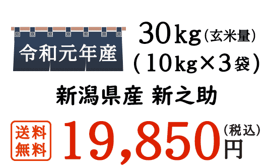 新潟米の通販を安い30kgでおいしいお米を見つけました