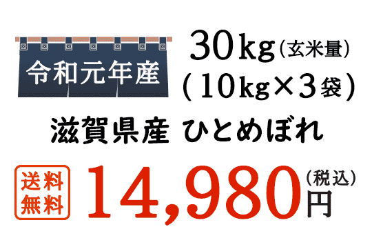 ひとめぼれの30キロをネット通販で探している人におすすのお米屋さん