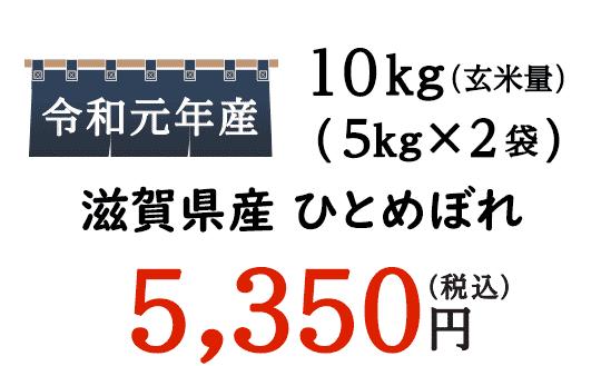 ひとめぼれは、コシヒカリと初星から生まれた宮城県出身のお米で、ツヤが良く料理の幅が広がるお米