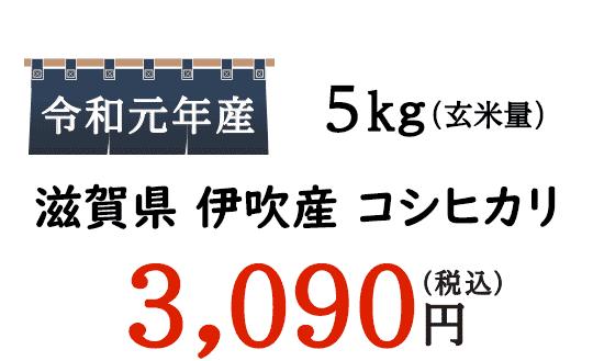 近江米とは、滋賀県産のお米の事をまとめて呼ぶ総称です。品質が高く、味の良いお米といっても過言ではないでしょう。