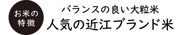 滋賀県で生まれたみずかがみは、滋賀のおいしいコレクションにもなっているお米