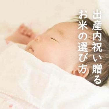 出産内祝いに送るお米の選び方