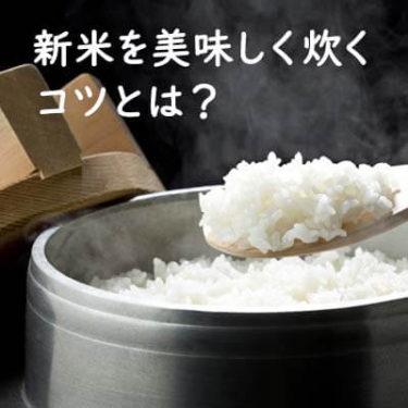 新米を美味しく炊くコツとは?