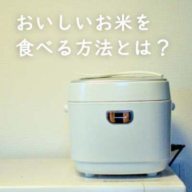 おいしい米を食べる方法とは?ポイントは精米!