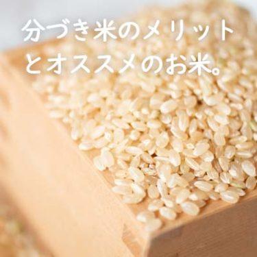 分づき米をオススメする理由とは?