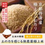 京都府北部に位置する京丹後で育んだ有機無農薬コシヒカリです