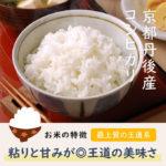 関西でもっとも多く特Aを獲得した京丹後産コシヒカリ
