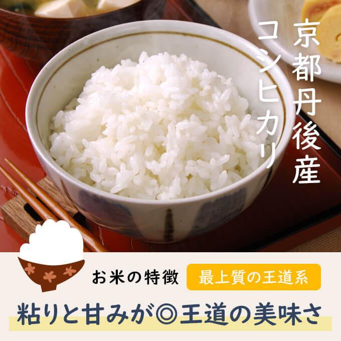 京都丹後産コシヒカリは、京都の老舗料亭や宿で使われている関西でもっとも特Aランクを獲得したお米