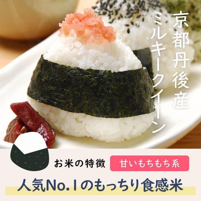 京都丹後産のミルキークイーンはもっちり感がたまらないごはんに炊き上がります
