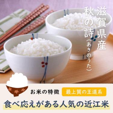 秋の詩はテレビや雑誌で話題の滋賀県オリジナル品種です