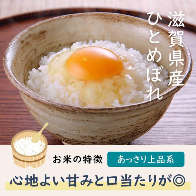 人気の高いひとめぼれは、お米ランキングでも喜ばれる炊き方が簡単でお得感がうれしい