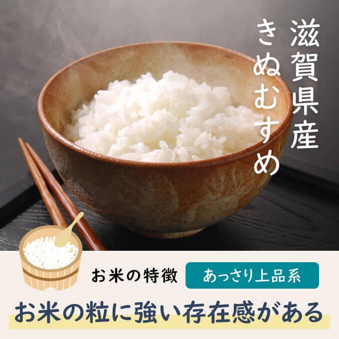 滋賀県産きぬむすめは、全国的にも評価の高い近江米