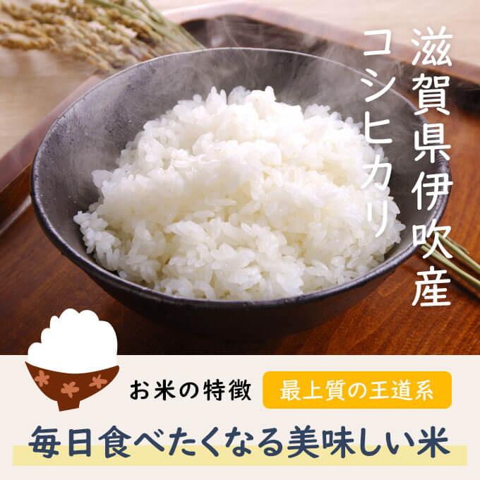 滋賀のコシヒカリの通販をお探しの方に京都の米屋、大米米穀店ではオススメのお米をご提案しております
