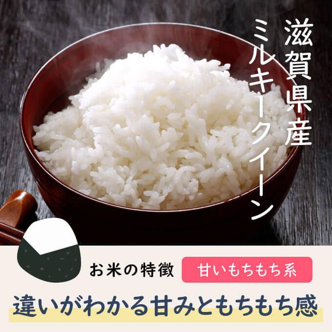 通販でも人気が高い滋賀県産のミルキークイーンの特徴は、違いがわかる甘さともっちり米