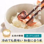 滋賀県オリジナル品種みずかがみの特徴は冷めても美味しく和食に合う事でしょう