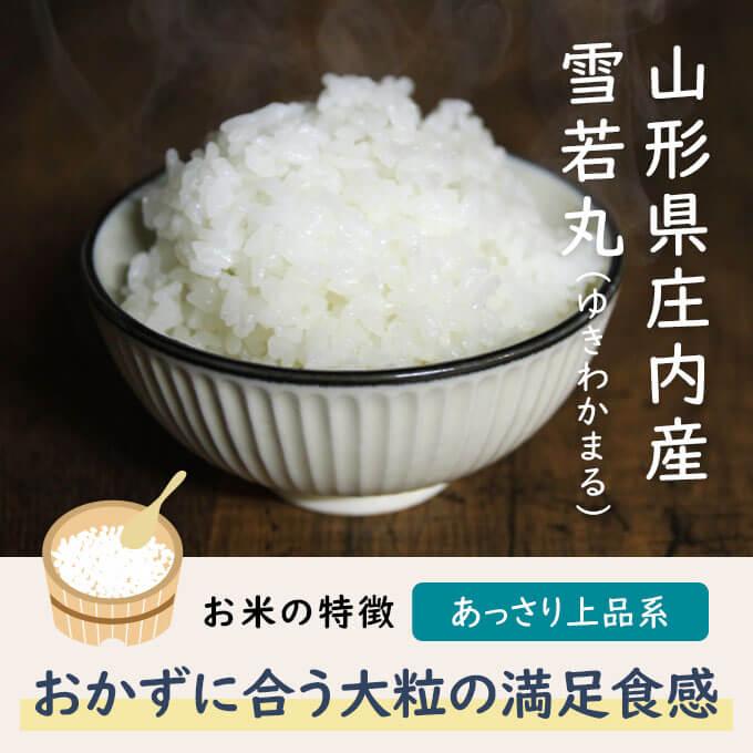 ごはんが美味しいのは当たり前です。雪若丸は、おかずと一緒に食べた時におかずの美味しさを引き立てる名脇役もこなすお米なんです