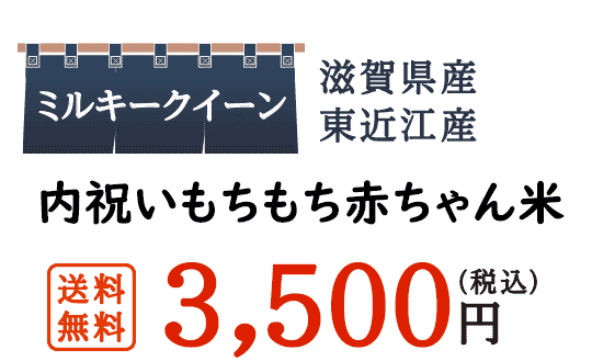 滋賀県産ミルキークイーンをつかった内祝いもちもち赤ちゃん米
