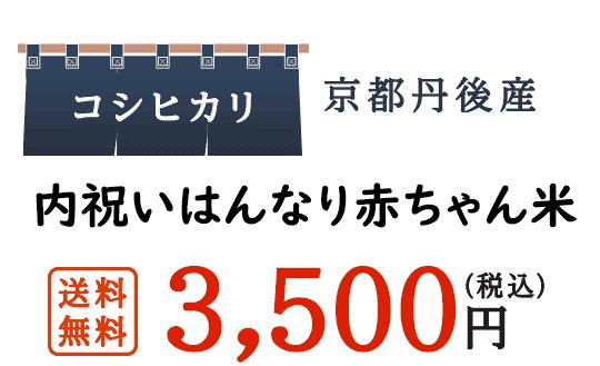 出産内祝いに喜ばれる京都産のコシヒカリ。京都のお米