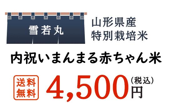 山形県庄内産の有機無農薬雪若丸で作った内祝い赤ちゃん体重米