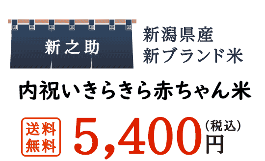 新潟県魚沼産のお米内祝いギフト