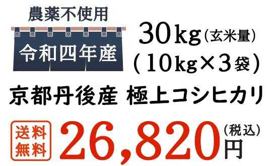 京都産の無農薬コシヒカリは、発芽玄米や発酵玄米を作りたい方にうれしいお米|お米の通販