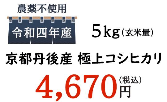 京都米は、美味しいだけじゃなく、安全な農法で作られた農家直送のお米|西陣の大米米穀店