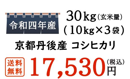京都府丹後産のコシヒカリ30キロがお得なお米屋さん