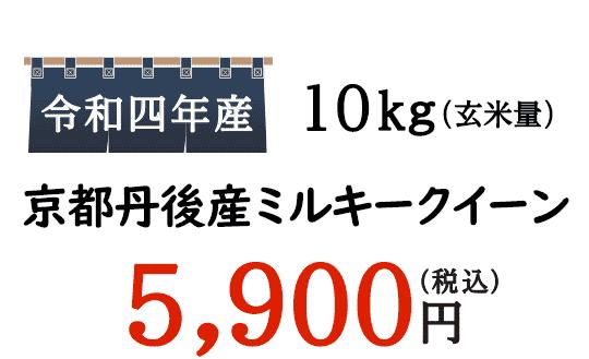 お米の専門店だからこそ、京都産のミルキークイーンを探している方に喜ばれるお米を提供しております