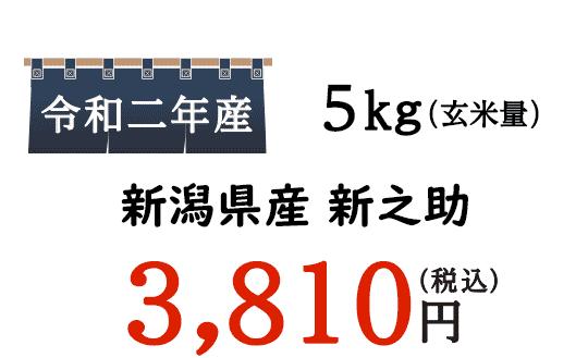 新潟県では新之助以外にも、こしいぶきやコシヒカリなど特A獲得の栽培が行われています