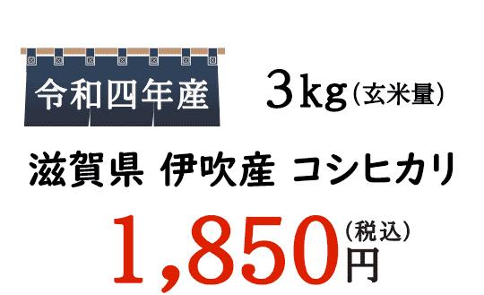地産地消。近畿の米蔵「おいしがうれしが」でお馴染みの滋賀県産コシヒカリを是非ご賞味くださいませ。