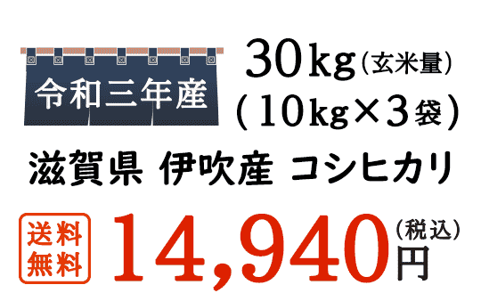 滋賀県産のお米・安くて美味しいと話題の米原伊吹コシヒカリは、近江米として有名な滋賀の名産品です