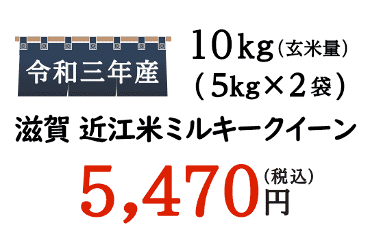 新米の近江米は、テレビやインターネット通販でも話題の米屋がオススメする農家直送のお米。