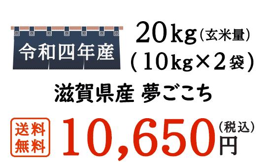 お米の炊き方が簡単で美味しい夢ごこちは滋賀県をはじめ全国で人気のお米