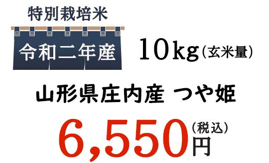 つや姫・10kgを通販・販売しているお米屋。京都西陣のおおまい米穀店