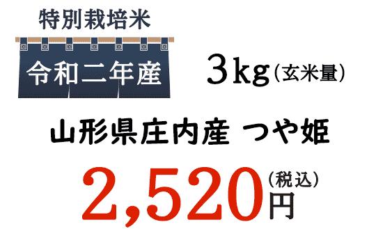 通販人気当店の高い美味しいつや姫。山形県庄内産のお米を地産地消。地元の名店御用達だから間違いありません。