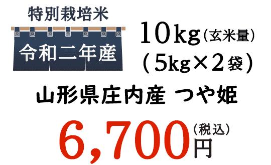 つや姫を5kg2袋で農家直販価格で通販・販売しているお米屋です