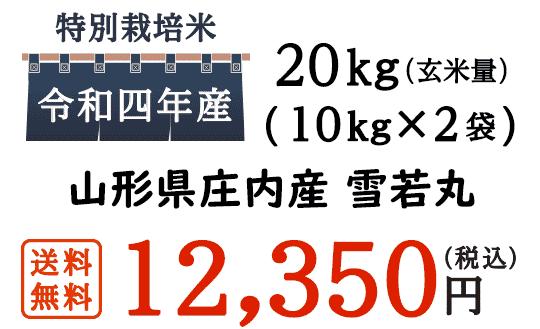 雪若丸は山形県で生産されている山形112号というお米の新名称