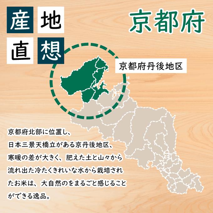 丹後のお米は、京都の中でも特に出来が良く、粘りや甘みが王道のベストバランス