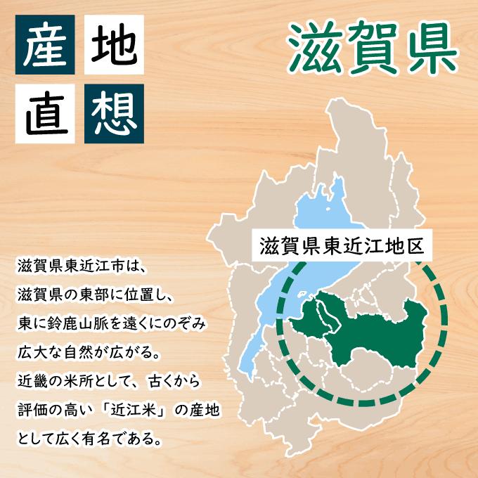 滋賀県東近江は、東に鈴鹿山脈があり近畿の米所として有名な近江米の産地