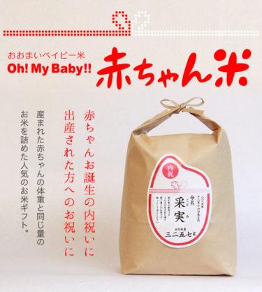 出産内祝い・出産祝いの体重米  赤ちゃん米