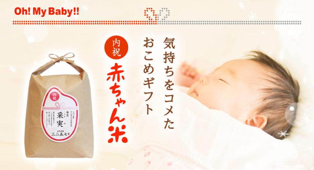 内祝いに喜んで頂けるギフトに人気なのが出生体重と同じ重さのお米です