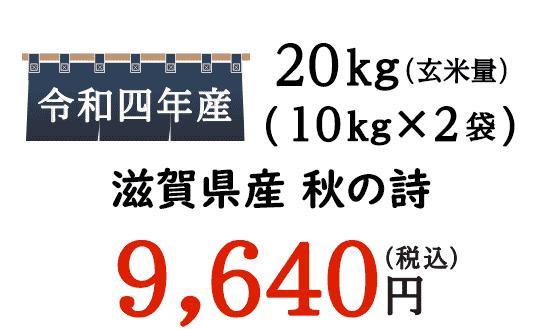 送料無料のみずかがみ20kgは、安心安全を考えた減農薬の特別栽培米。産地直送のお取り寄せ商品です